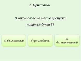 2. Приставки. В каком слове на месте пропуска пишется буква З? а) бе...полезн