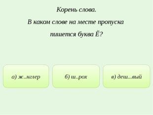 Корень слова. В каком слове на месте пропуска пишется буква Ё? а) ж..нглер б)