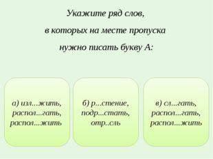 Укажите ряд слов, в которых на месте пропуска нужно писать букву А: а) изл...