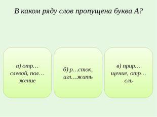 В каком ряду слов пропущена буква А? а) отр…слевой, пол…жение б) р…сток, изл…