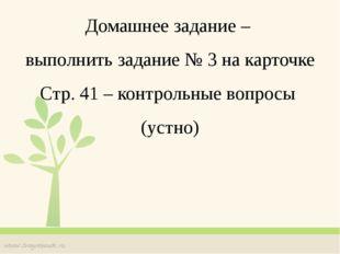 Домашнее задание – выполнить задание № 3 на карточке Стр. 41 – контрольные во
