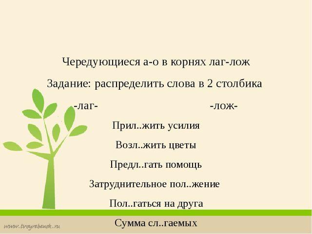 Чередующиеся а-о в корнях лаг-лож Задание: распределить слова в 2 столбика -...