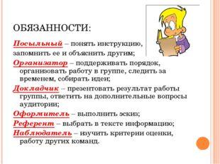 ОБЯЗАННОСТИ: Посыльный – понять инструкцию, запомнить ее и объяснить другим;