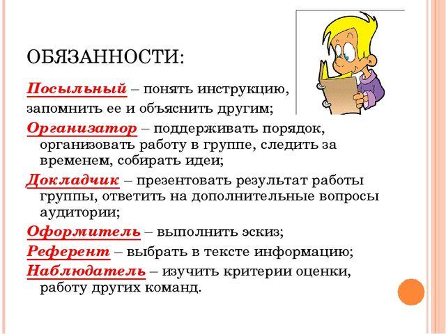 ОБЯЗАННОСТИ: Посыльный – понять инструкцию, запомнить ее и объяснить другим;...