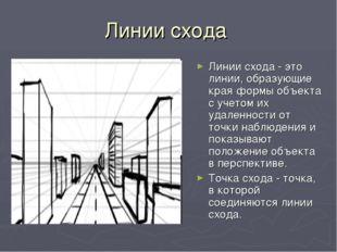 Линии схода Линии схода - это линии, образующие края формы объекта с учетом и