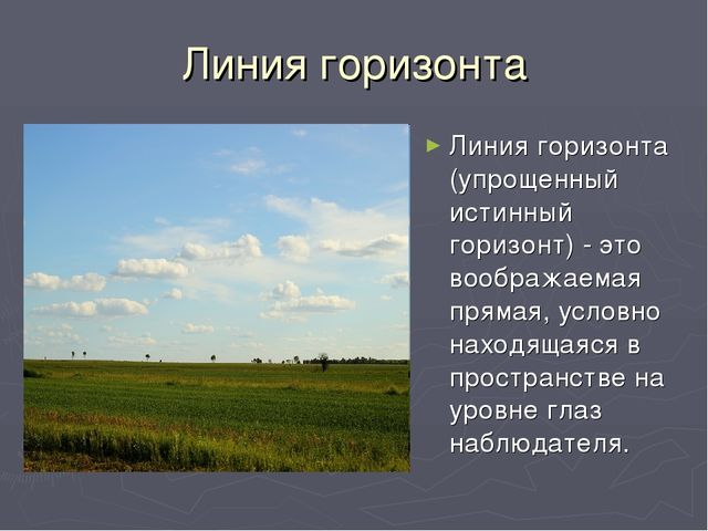 Линия горизонта Линия горизонта (упрощенный истинный горизонт) - это вообража...