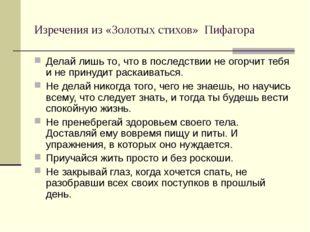 Изречения из «Золотых стихов» Пифагора Делай лишь то, что в последствии не ог