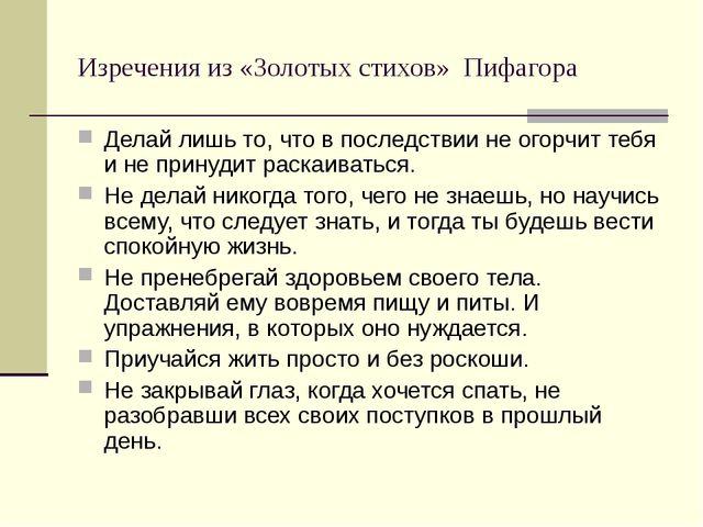 Изречения из «Золотых стихов» Пифагора Делай лишь то, что в последствии не ог...