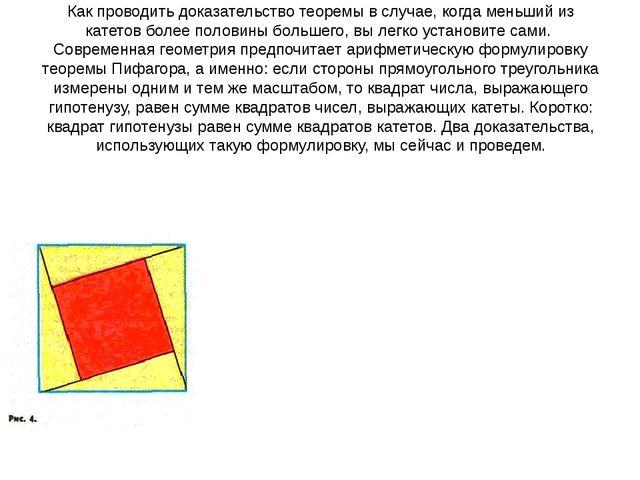 Как проводить доказательство теоремы в случае, когда меньший из катетов более...