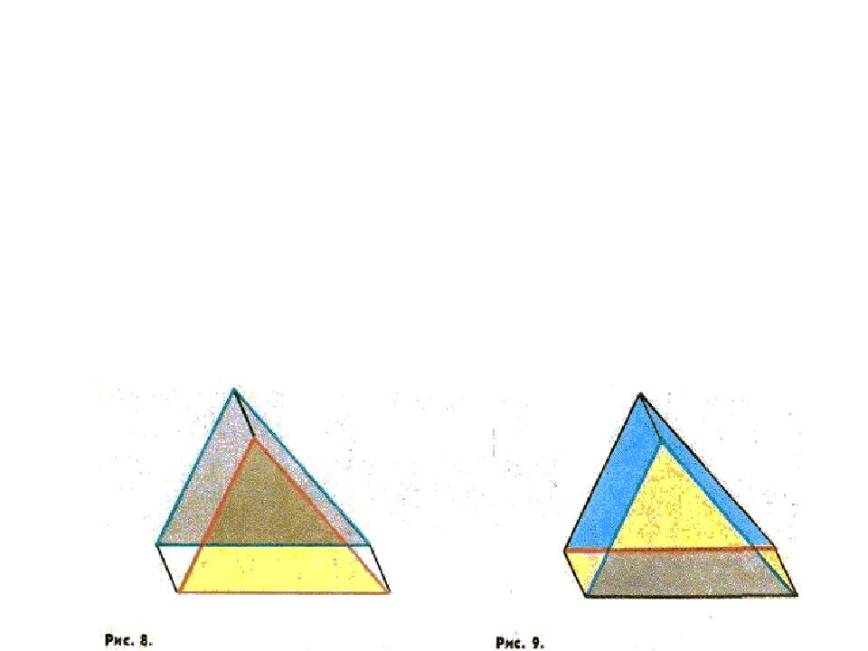 На рисунке 8 отчетливо выделяются два равных, а потому и равновеликих треугол...