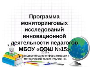 Программа мониторинговых исследований инновационной деятельности педагогов МБ