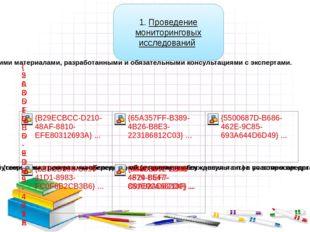 1. Проведение мониторинговых исследований