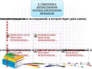 2. Подготовка и распространение итоговых аналитических материалов