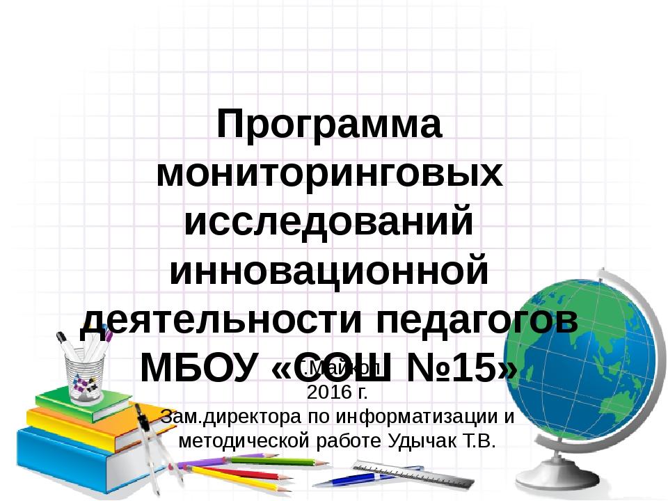 Программа мониторинговых исследований инновационной деятельности педагогов МБ...