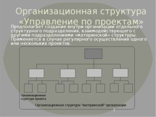Организационная структура «Управление по проектам» Предполагает создание внут