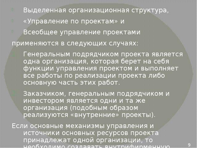 Выделенная организационная структура, «Управление по проектам» и Всеобщее упр...