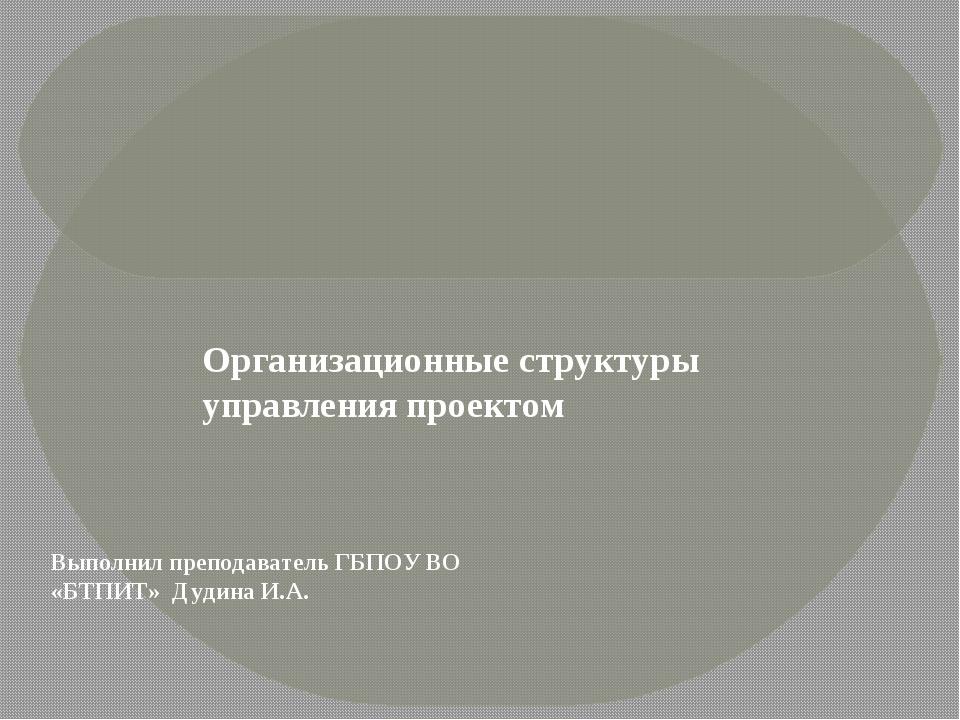 Презентация на тему: Выполнил преподаватель ГБПОУ ВО «БТПИТ» Дудина И.А. Орг...