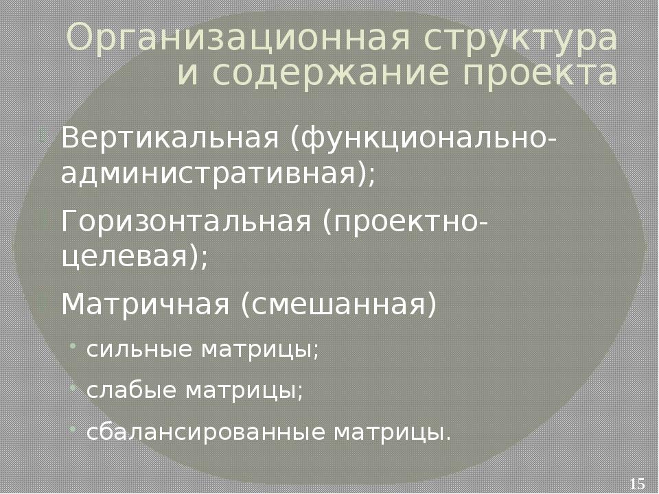 Организационная структура и содержание проекта Вертикальная (функционально-ад...