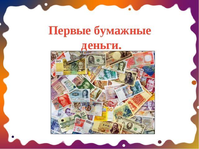 Первые бумажные деньги.