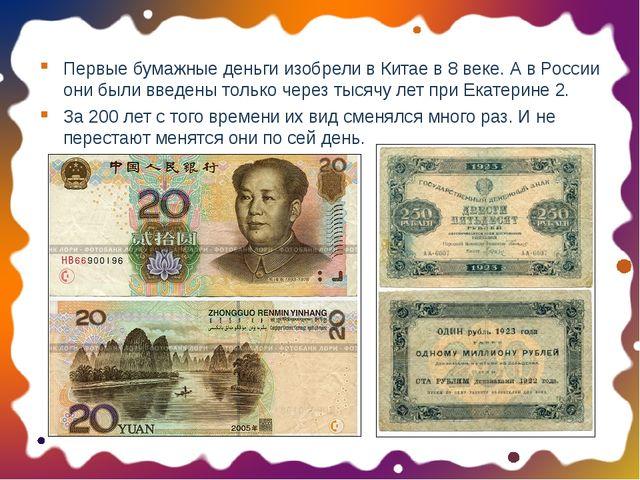 Первые бумажные деньги изобрели в Китае в 8 веке. А в России они были введены...