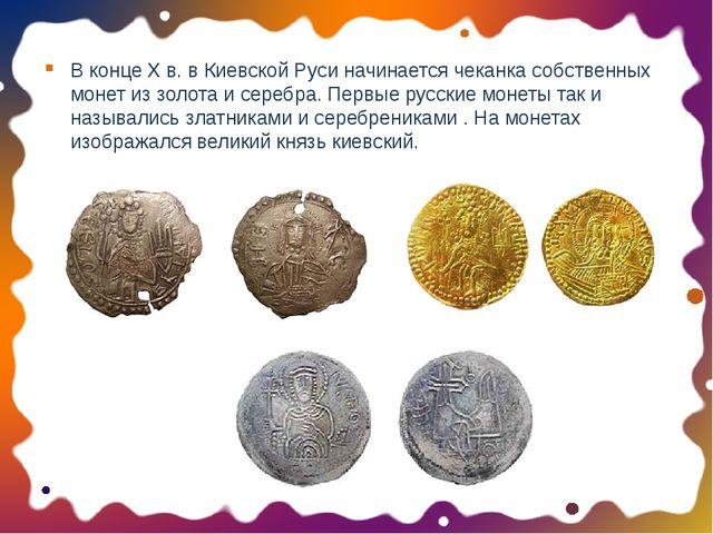 В конце X в. в Киевской Руси начинается чеканка собственных монет из золота и...