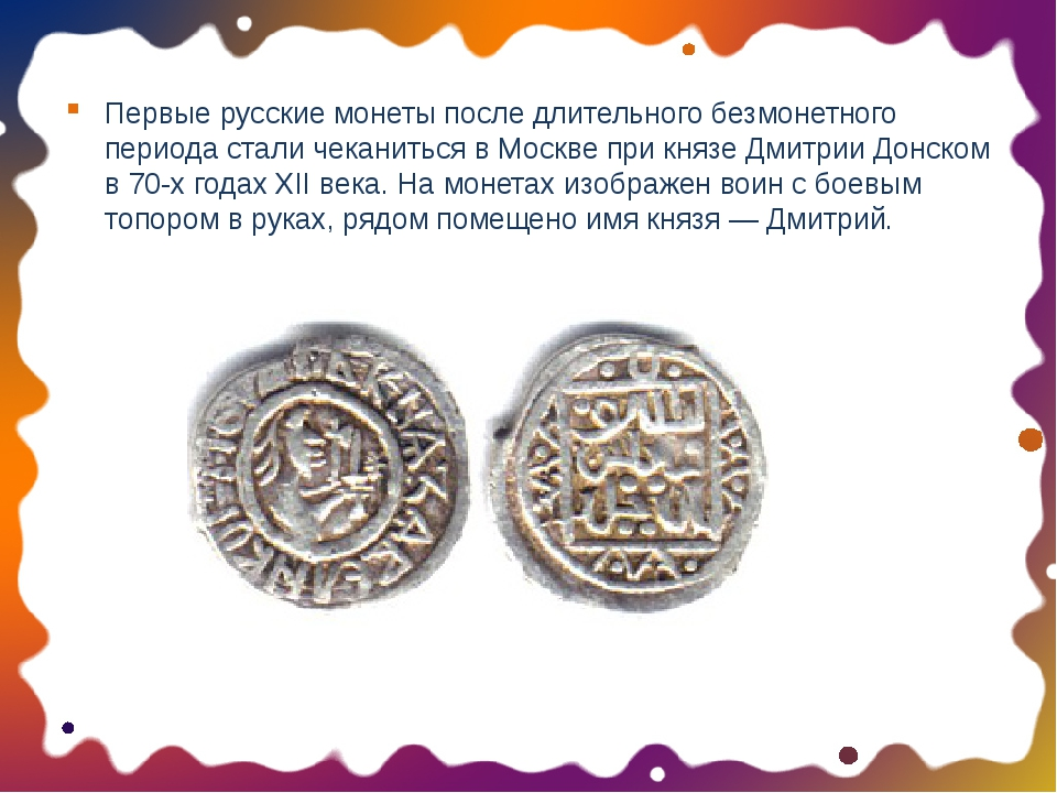 Первые русские монеты после длительного безмонетного периода стали чеканиться...