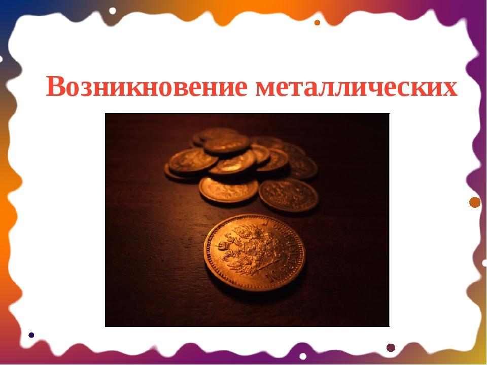 Возникновение металлических денег