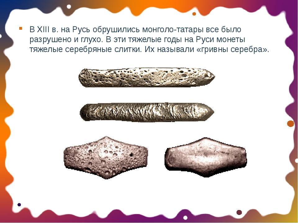 В XIII в. на Русь обрушились монголо-татары все было разрушено и глухо. В эти...