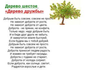 Дерево шестое «Дерево дружбы» Добрым быть совсем, совсем не просто. Не зависи