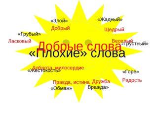 «Плохие» слова «Грубый» «Злой» «Жадный» «Грустный» «Горе» Вражда» «Обман» «Же