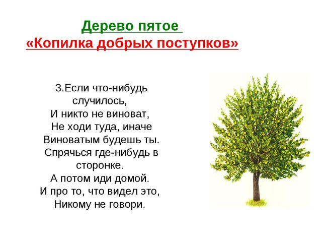 Дерево пятое «Копилка добрых поступков» 3.Если что-нибудь случилось, И никто...