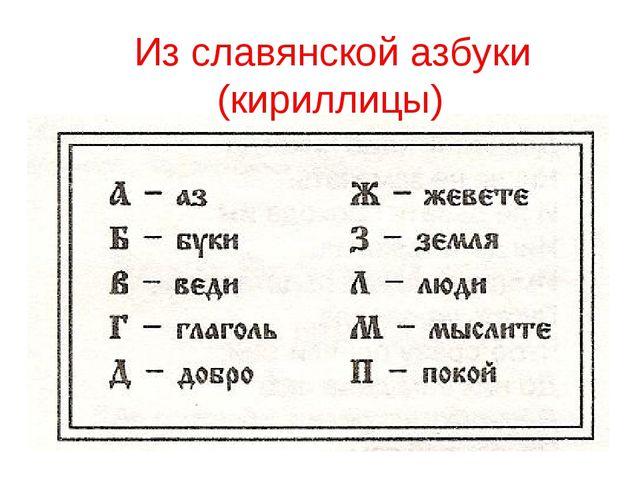 Из славянской азбуки (кириллицы)