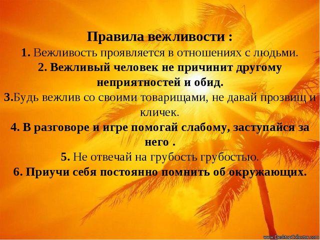 Добрые сердца Правила вежливости : 1. Вежливость проявляется в отношениях с л...