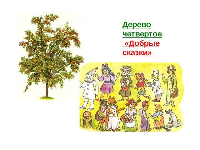 Дерево четвертое «Добрые сказки»