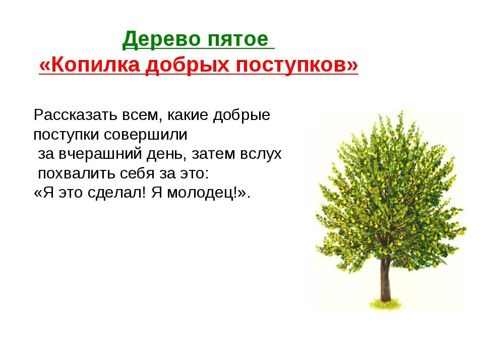 Дерево пятое «Копилка добрых поступков» Рассказaть всем, какие добрые поступк...
