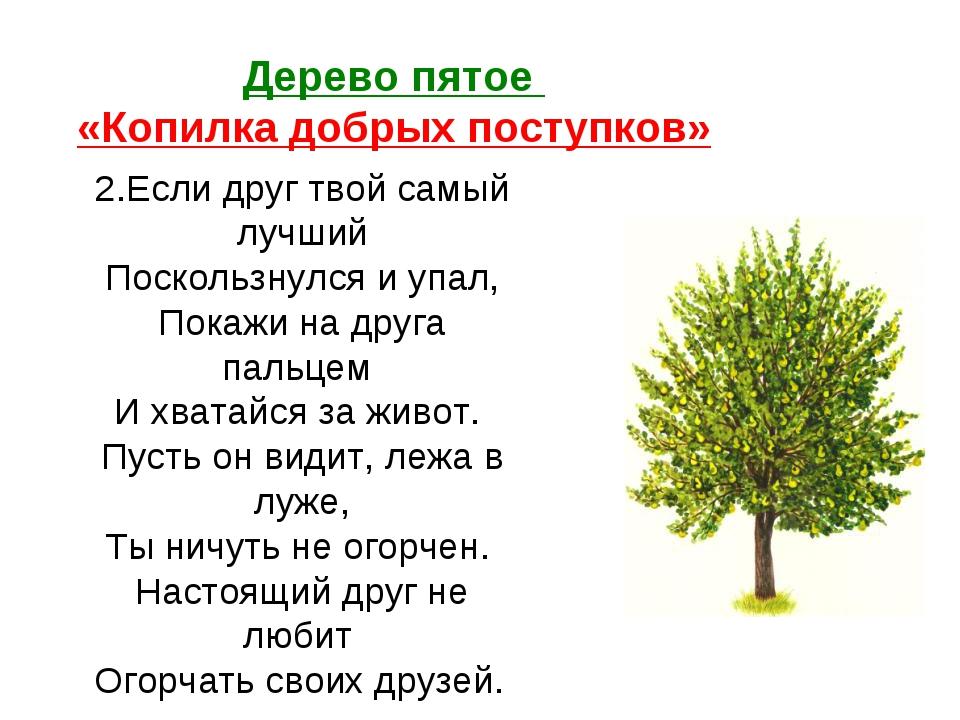 Дерево пятое «Копилка добрых поступков» 2.Если друг твой самый лучший Посколь...