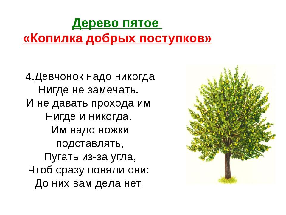 Дерево пятое «Копилка добрых поступков» 4.Девчонок надо никогда Нигде не заме...