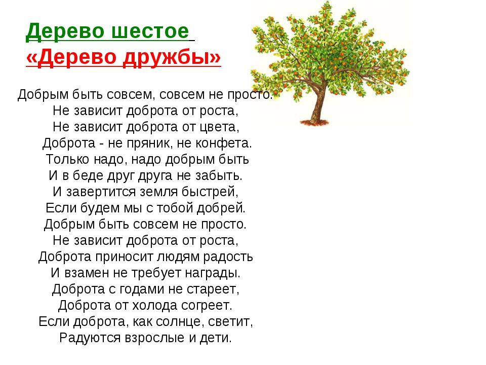 Дерево шестое «Дерево дружбы» Добрым быть совсем, совсем не просто. Не зависи...