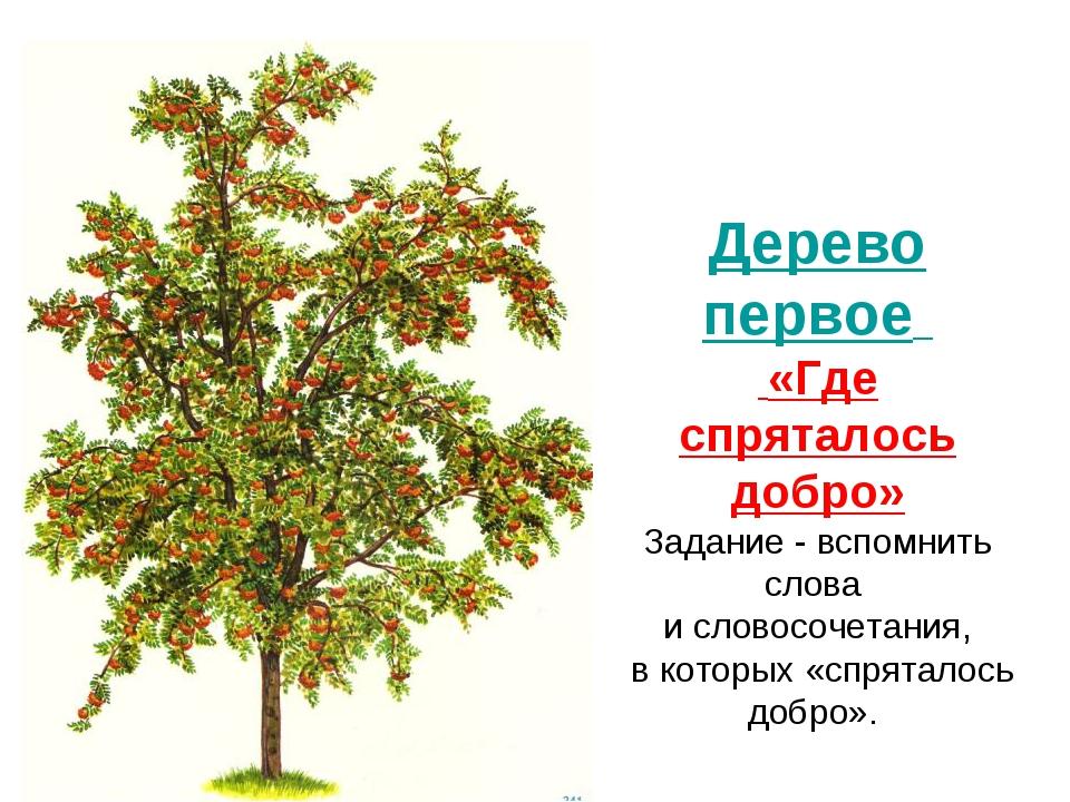 Дерево первое «Где спряталось добро» Задание - вспомнить слова и cлoвосочетан...