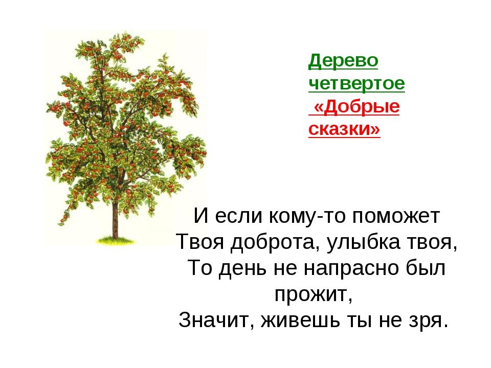 Дерево четвертое «Добрые сказки» И если кому-то поможет Твоя доброта, улыбка...