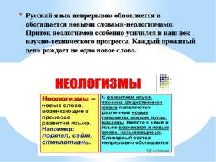 Русский язык непрерывно обновляется и обогащается новыми словами-неологизмами
