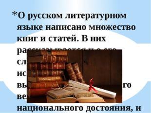 О русском литературном языке написано множество книг и статей. В них рассказы