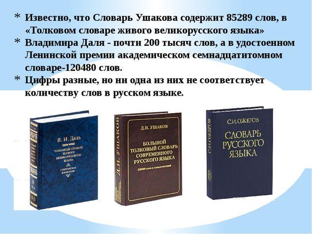 Известно, что Словарь Ушакова содержит 85289 слов, в «Толковом словаре живого...