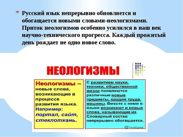 Русский язык непрерывно обновляется и обогащается новыми словами-неологизмами...