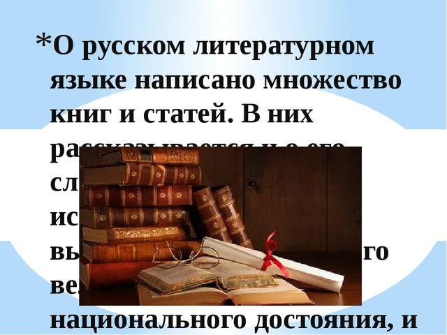 О русском литературном языке написано множество книг и статей. В них рассказы...