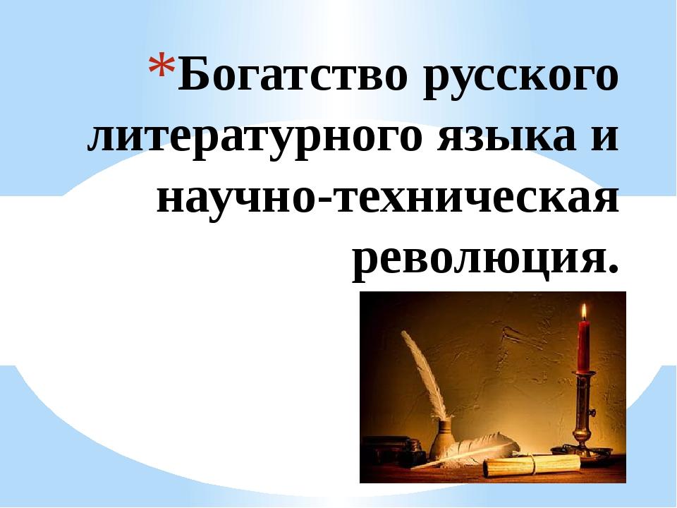 Богатство русского литературного языка и научно-техническая революция.