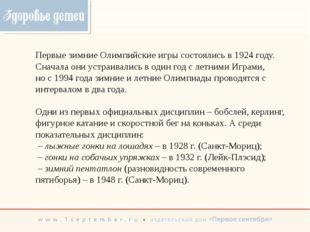 Первые зимние Олимпийские игры состоялись в 1924 году. Сначала они устраивали
