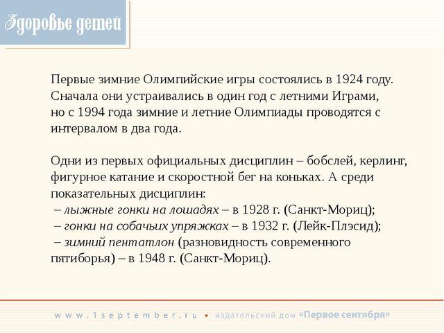 Первые зимние Олимпийские игры состоялись в 1924 году. Сначала они устраивали...