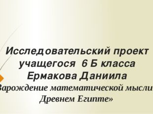 Исследовательский проект учащегося 6 Б класса Ермакова Даниила «Зарождение ма