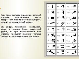 Еще одна система счисления, которой египтяне использовали после изобретения п
